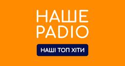 Слушать радио Наше Радіо
