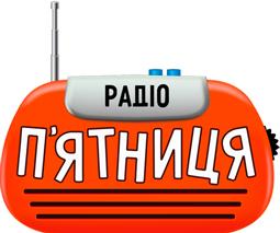 Слушать радио Радио Пятница
