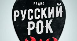 Слушать радио Русский Рок - Русское Радио