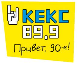 Слухати радіо Кекс FM