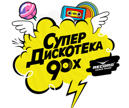 Слухати радіо Супердискотека 90-х - Радио Рекорд