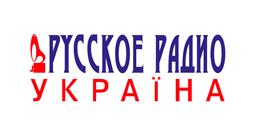 Слухати радіо Русское Радио Україна