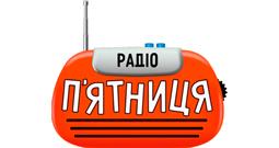 Слухати радіо Радіо Пятница