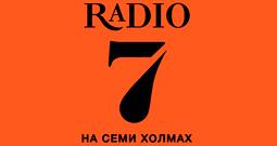 Слухати радіо Радіо 7 на семи холмах